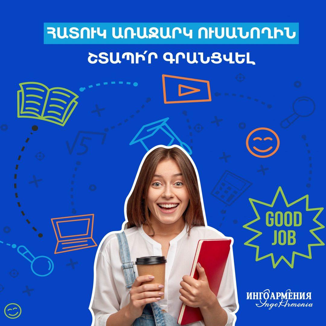 Insurance Master classes in Armenia